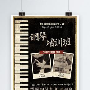 复古风钢琴培训海报