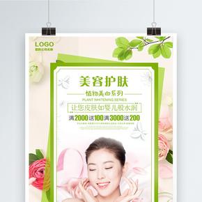 绿色清新美容护肤海报