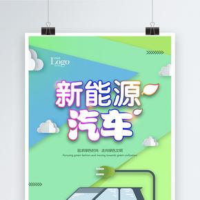 新能源汽车宣传海报
