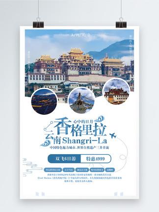 香格里拉双飞六日游旅游海报设计