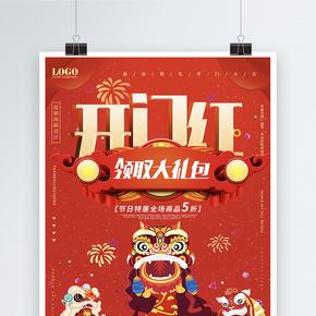 开门红春节新年海报