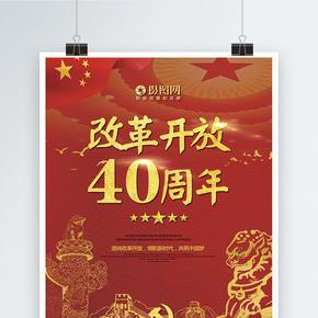 改革开放40周年纪念海报