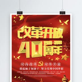 改革开放40周年宣传海报