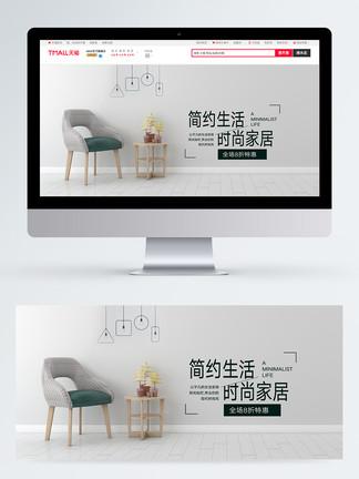 简约生活家居促销淘宝banner