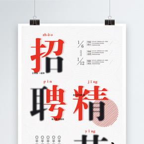 招聘精英创意文字商务海报
