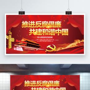 ?#24179;?#21453;腐倡廉共建和谐中国党建展板