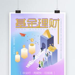 基金理财海报