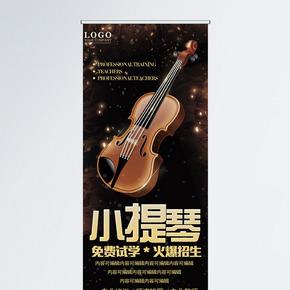 小提琴教育宣传x展架