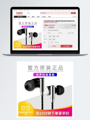 双11耳机促销淘宝主图
