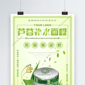 绿色清新芦荟补水面膜海报
