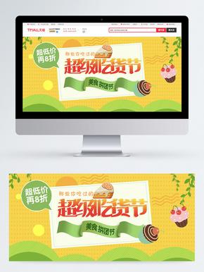 超级吃货节零食促销淘宝banner