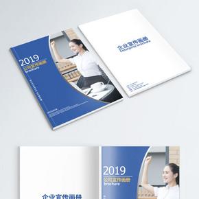 职业女性企业画册封面
