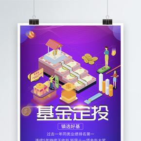 基金定投理财海报