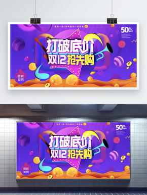 炫彩C4D立体字双十二促销展板