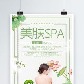 绿色清新美肤SPA促销海报