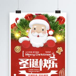 创意圣诞老人圣诞快乐节日海报