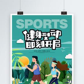 简洁卡通健身型动即刻开启健身海报
