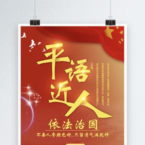 平语近人宣传海报