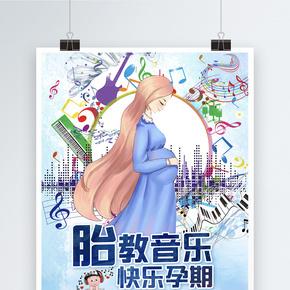 胎教音乐快乐孕期水彩海报