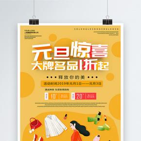 黄色插画年终元旦狂欢促销海报
