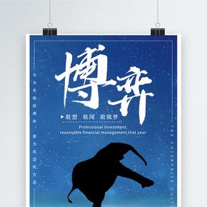 蓝色简?#35745;?#19994;文化博弈海报