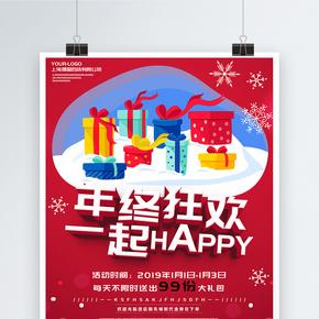 红色立体字年终狂欢促销海报