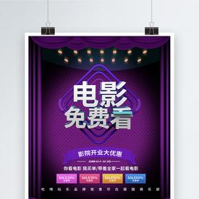紫色大气立体字电影?#22909;?#36153;观影促销海报