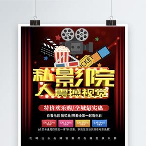 大气立体字私人影院观影促销海报