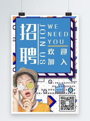 蓝色创意风孟菲斯招聘海报
