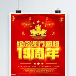 红色大气纪念澳门回归19周年海报
