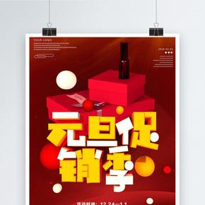 节日喜庆元旦促销海报