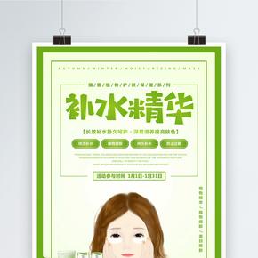 绿色植物补水精华护肤品促销海报