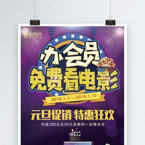 紫色办会员免费看电影促销海报