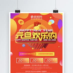 流体渐变元旦欢乐购优惠促销活动海报