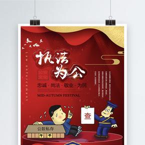执法为公党健海报