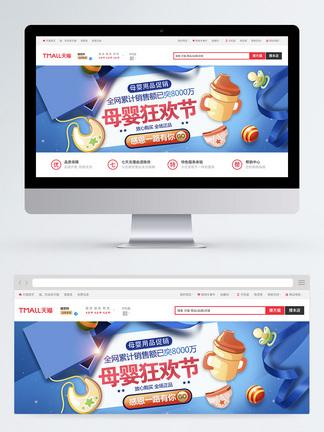 母婴狂欢节<i>淘</i><i>宝</i><i>促</i><i>销</i>banner设计