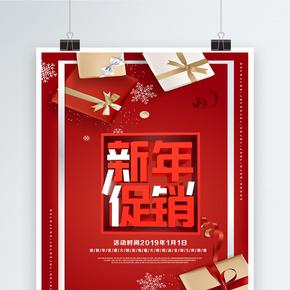 新年促销中国红海报