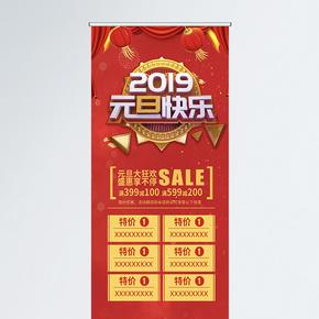 红色喜庆2019元旦快乐促销活动展架