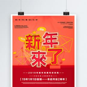 新年来了C4D原创场景海报