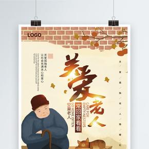 插画风关爱空巢老人公益宣传海报