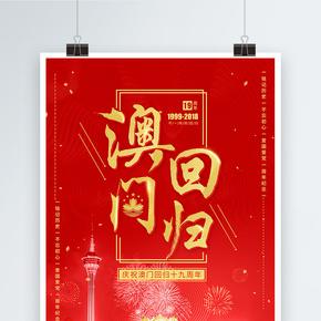 红色澳门回归19周年海报