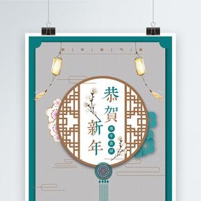 恭贺新年节日海报
