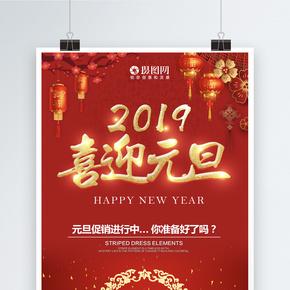 2019喜迎元旦节日主题海报