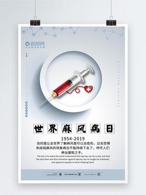 世界麻风病日医疗宣传海报设计