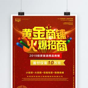 黄金旺铺火爆招商宣传海报