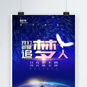 蓝色星空我们都是追梦人企业文化海报