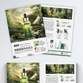 绿色精华液护肤品促销宣传单
