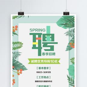 绿色小清新春季招聘海报