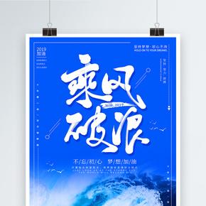 大气乘风破浪励志企业文化海报