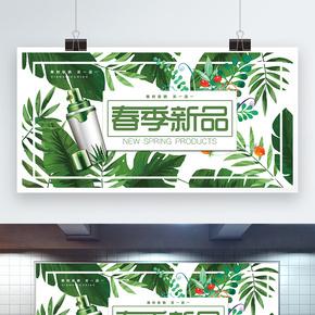 绿色清新春季新品护肤品促销展板